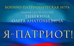В СФУ пройдёт военно-патриотическая игра «Я — Патриот!»