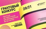 В СФУ пройдёт мастер-класс по написанию заявки на стипендиальный конкурс Фонда Потанина